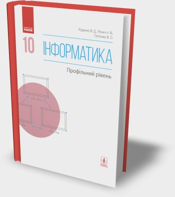 """Підручник """"Інформатика 10 клас"""" (Профільний рівень) В.Д. Руденко та ін. 2018 рік"""