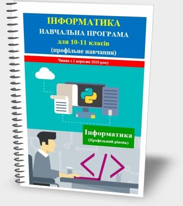 Навчальна програма для 10-11 класів. Інформатика. Профільний рівень. 2018 рік.