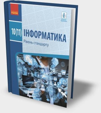 """Підручник """"Інформатика 10(11) клас"""" О.О. Бондаренко та ін. 2018 рік"""