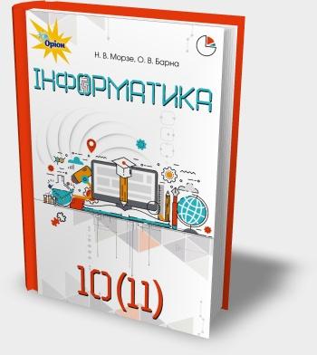 """Підручник """"Інформатика 10(11) клас"""" Н.В. Морзе та ін. 2018 рік"""