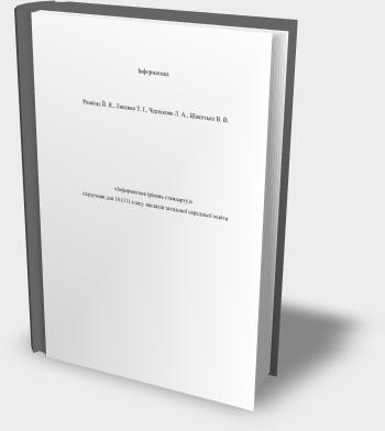 """Підручник """"Інформатика 10(11) клас"""" Й.Я. Ривкінд та ін. 2018 рік"""