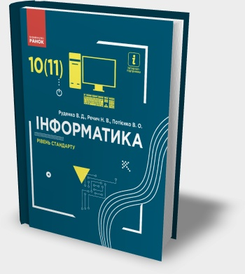 """Підручник """"Інформатика 10(11) клас"""" В.Д. Руденко та ін. 2018 рік"""