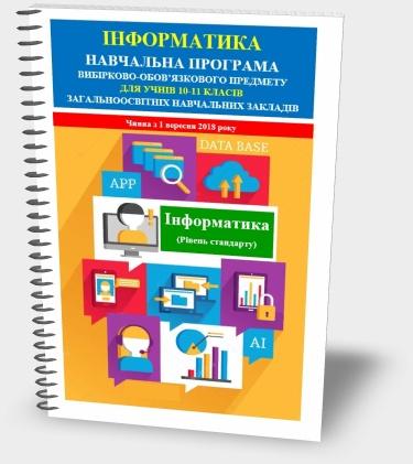 Навчальна програма вибірково-обов'язкового предмету для учнів 10-11 класів. Інформатика. Рівень стандарту. 2018 рік