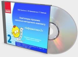 Комп'ютерна підтримка навчально-методичного комплекту «Інформатика-2»