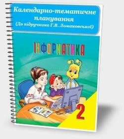 Календарно-тематичне планування 2 клас