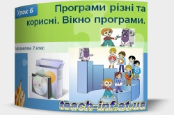 Уpok №6 Програми різні та корисні. Вікно програми