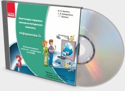 Комп'ютерна підтримка навчально-методичного комплекту «Інформатика-3»