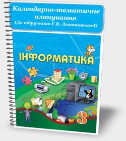 Календарно-тематичне планування 3 клас (До підручника Г.В. Ломаковської)