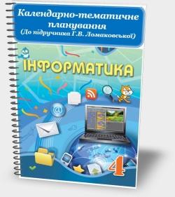 Календарно-тематичне планування 4 клас (До підручника Г.В. Ломаковської)