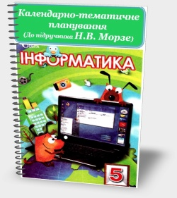 Календарно-тематичне планування 5 клас (Н.В. Морзе)