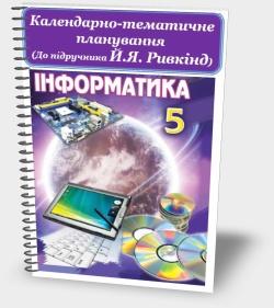Календарно-тематичне планування. Інфомратика 5 клас (До підручника Й.Я. Ривкінд)