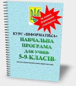 """Hавчальна програма """"Інформатика"""" 5-9 класи"""