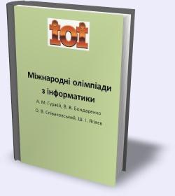 Міжнародні олімпіади з інформатики