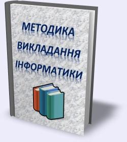 Методика викладання інформатики