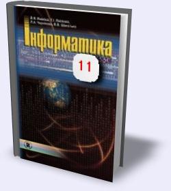 """Підручник """"Інформатика 11. Академічний рівень"""""""