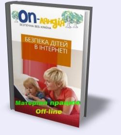 «On-ляндія» - безпечний Інтернет для українських дітей