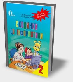 Інформатика 2 клаc Ломаковська