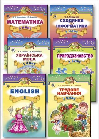 Електронні версії підручників для 5-го класу за новою програмою.
