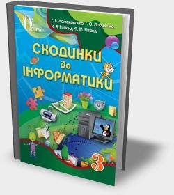 Інформатика 3 клаc Ломаковська