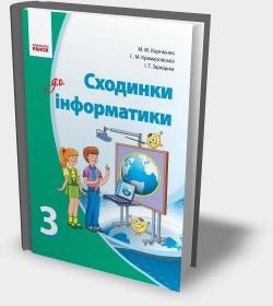 Інформатика 3 клаc Корнієнко