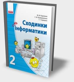 Інформатика 2 клаc Корнієнко
