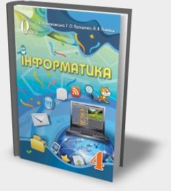 Підручник. Інформатика 4 клас