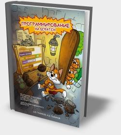 Книги по програмуванню в Scratch