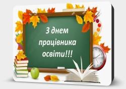 Картинки по запросу привітання з днем працівників освіти