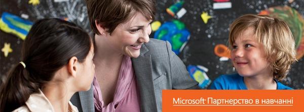 Microsoft ПАРТНЕРСТВО В НАВЧАННІ
