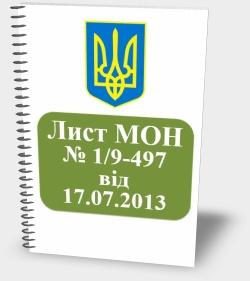Лист Міністерства № 1/9-497 від 17.07.2013