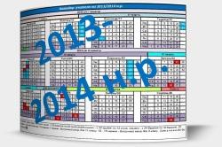 Календар учителя на 2013-2014 навчальний рік