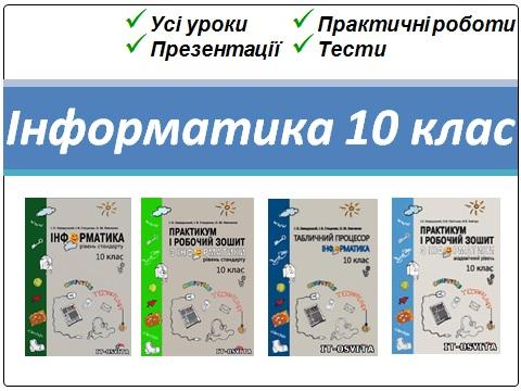 Інформатика 10 клас. Все для вивчення курсу