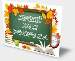 Розробки Першого уроку 2015-2016 н.р. (збірка розробок і сценаріїв)