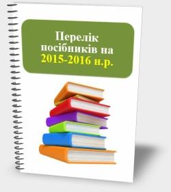 Перелік навчальних програм