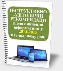 Методичні рекомнедації інформатика