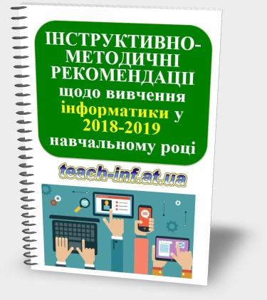 Методичні рекомендації інформатика 2018-2019