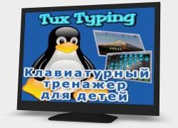 TUXTYPING